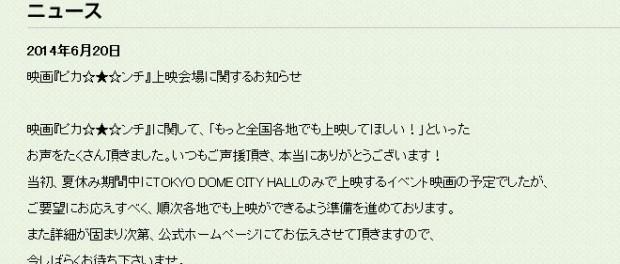 【朗報】嵐の映画「ピカンチハーフ」の地方上映が決定か?! 公式「TOKYO DOME CITY HALLのみで上映するイベント映画の予定でしたが、 ご要望にお応えすべく、順次各地でも上映ができるよう準備を進めております」