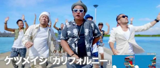 ケツメイシ、ニューアルバム『KETSUNOPOLIS 9』発売決定!収録曲も発表 7月23日リリース