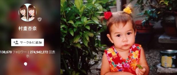 HKT48村重杏奈(15)、ジャニーズJr.阿部顕嵐との深夜デート報道についてGoogle+で謝罪 「ご心配おかけしました。ごめんなさい」(現在は削除済)
