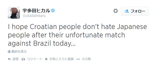 宇多田ヒカル、twitterでサッカー西村主審の疑惑の判定を巡り「クロアチアの人たち、日本人を嫌いにならないで」とツイート。何様ですか?wwww