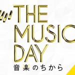 THE MUSIC DAY 音楽のちから 2014 タイムテーブル ※放送日前日版