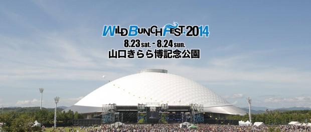 【夏フェス】WILD BUNCH FEST. 2014 タイムテーブル(時間順・ステージ別)【ワイバン】