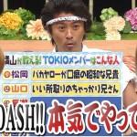 関ジャニ∞横山裕、TOKIO国分太一に「あんまりコメントもしたくないぐらいです」wwwww(TOKIOカケル 動画あり)