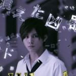 山田涼介版「金田一少年の事件簿N(neo)」1話視聴率12.4%、初回でこれじゃ2話以降は・・・