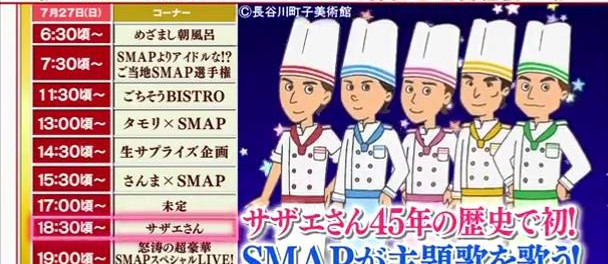 武器はテレビ。SMAP×FNS27時間テレビ 2014 タイムテーブル 放送時間:2014年7月26日18:30~2014年7月27日20:54