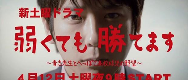 【朗報】嵐・二宮和也、ケチじゃなかったことが判明wwwwwww ドラマ「弱くても勝てます」の打ち上げでポケットマネーから10万円