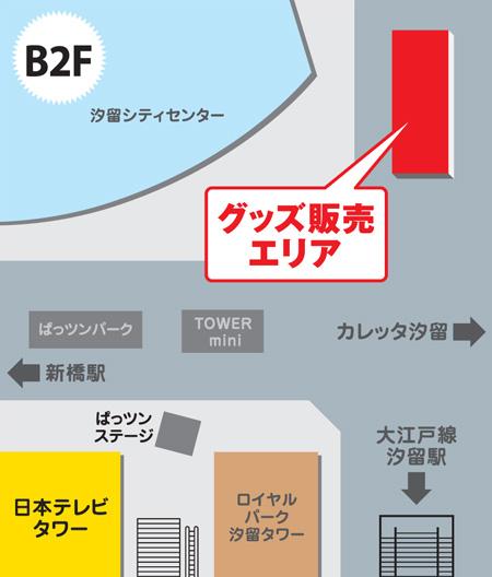 B2F-ゼロスタ広場|汐博2014-