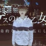 ゲスの極み乙女。、新曲「猟奇的なキスを私にして」のPV解禁!(動画・画像あり)