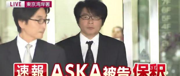 ASKA被告、700万払って保釈キタ━━━━(゚∀゚)━━━━!!