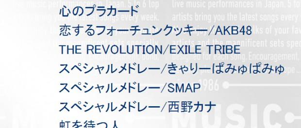 Mステ、次回7月25日3時間SPの出演者・演奏曲発表!BUMP OF CHICKEN、SMAP、EXILE TRIBE、AKB48、エイトレンジャー、西野カナ、May J.、きゃりーぱみゅぱみゅ(動画あり)