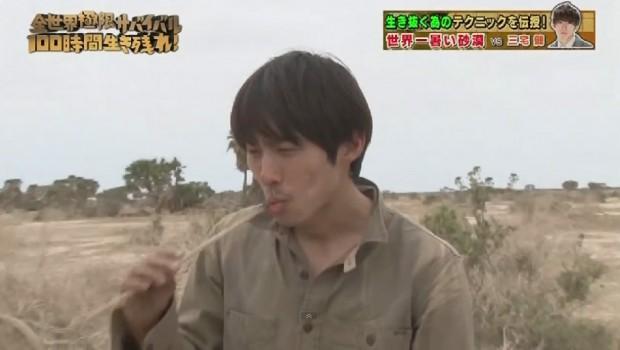 三宅健サソリ2
