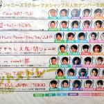 THE MUSIC DAY 音楽のちからのジャニーズシャッフルの曲とメンバー一覧キタ━━━(゚∀゚)━━━!!