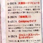 THE MUSIC DAY 音楽のちから 2014のタイムテーブル(画像あり) Coldplayライブ17時45分~ ジャニーズシャッフル18時25分~ 嵐コンサート20時~