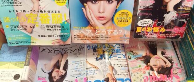 木村カエラに松井珠理奈、石原さとみ、西内まりや 今の流行りは虫歯系女子www(画像あり)