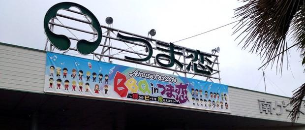 Amuse Fes 2014 BBQ in つま恋~僕らのビートを喰らえコラ!~ タイムテーブル セットリスト