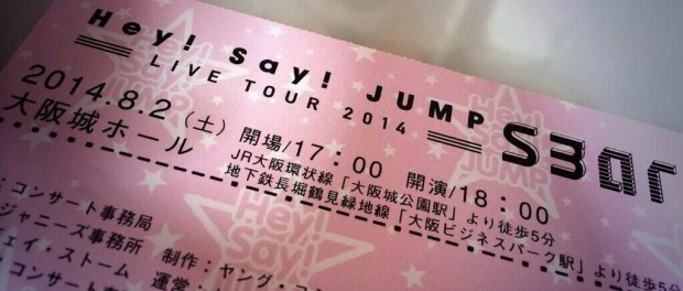 【Kis-My-Ft2】ジャニーズコンサートのFC先行で「落選したのにチケットが届いた」「当選したのにチケットが来ない」事案発生 ジャニーズ事務所やばすぎwwwwwww【Hey!Say!JUMP】