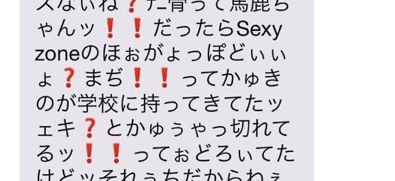 ジャニヲタがバンギャに殺害予告wwwwwww V系バンド・R指定ファンに送られたジャニーズ・Sexy Zoneファンのメールがマジキチすぎると話題 ジャニヲタの本気こえぇ・・・・・((((;゚Д゚))))ガクガクブルブル