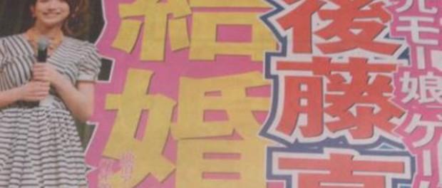 【悲報】後藤真希の結婚相手は弟・後藤祐樹の窃盗仲間で逮捕歴ありか?