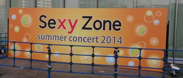 Sexy Zone Summer Concert 2014 グッズ一覧(画像あり)