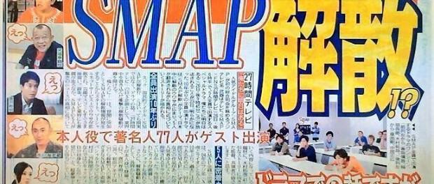 SMAP解散wwwwwwwwwwwwwwwww(画像・動画あり) 27時間テレビのSMAP解散ドラマにHERO出演者勢揃い 金爆、氣志團、AKB48、Kis-My-Ft2、森山直太朗らも出演