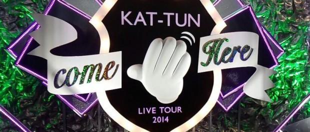 ジャニーズ事務所、またチケット不手際か KAT-TUNコンサートの名古屋公演が当選したのに宮城公演のチケットが送られてくる事案発生