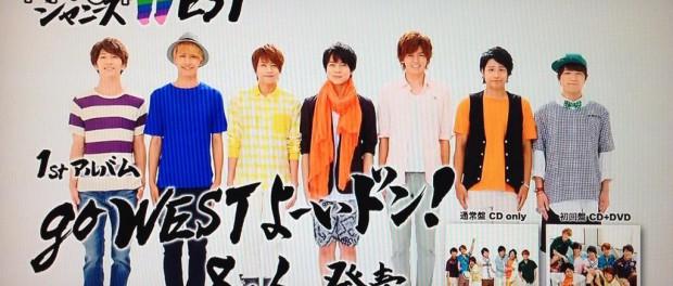ジャニーズWEST、ファーストアルバム「go WEST よーいドン!」CMがPON!で初出しされた模様(画像あり)