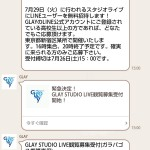 GLAY、LINEユーザー限定の無料スタジオライブ緊急決定!7月29日新宿某所にて開催され、収録された映像は今後発売予定のCDやDVD・Blu-rayの特典映像となる予定 受付締切は7月26日15:00まで