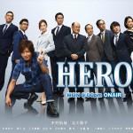 【朗報】SMAP木村拓哉主演月9ドラマ『HERO』続編、初回視聴率26.5%wwwwwwwすごすぎワロタwwwwwww