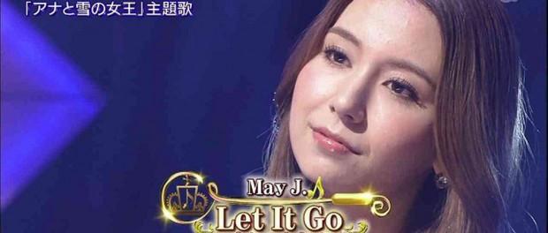May J.必死すぎワロタwwww「Let It Go~ありのままで~を収録したのは、私が一番早かった」