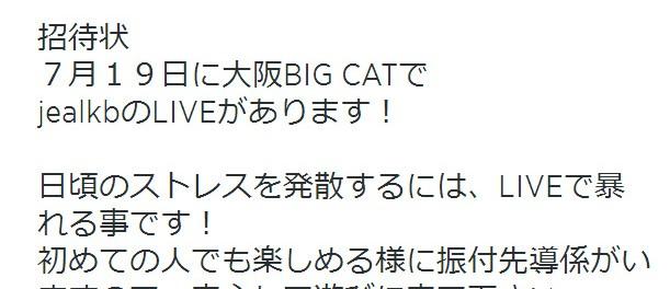 田村淳ことhaderuさん、7月19日大阪BIG CATでのjealkbのライブに野々村竜太郎を招待wwwwwww「ストレスを発散するには、LIVEで暴れる事です」