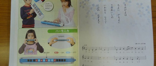 小学校の音楽の教科書で、君が代のページの上にプリント貼らされた
