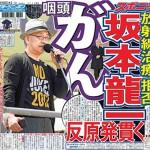 坂本龍一、咽頭がん 治療のためコンサート活動休止 でも、反原発ですので、放射線治療は受けません。それ以外の治療を受けますwwww