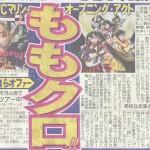 【朗報】ももいろクローバーZ、レディー・ガガ来日公演のオープニングアクトに出演決定!