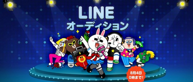 ソニーミュージックがLINEとコラボして「LINEオーディション」を開催wwwwww(乃木坂46コメント動画あり)