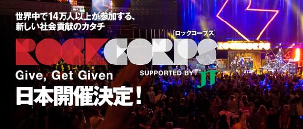 flumpool、RockCorpsのライブイベント「Celebration」に出演決定!通常のライブとは異なり、このライブに参加するには福島で4時間のボランティア活動が必要