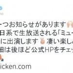 BUMP OF CHICKENが遂にMステ初出演キタァァアアアア!!!7月25日放送のMステ3時間スペシャルで「ray」と「虹を待つ人」を披露 このニュースの衝撃波により公式サイトがサーバーダウンする事態にwwwwww