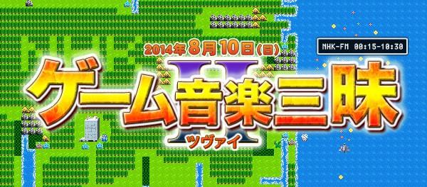 10時間ゲーム音楽だけを放送!NHK-FM「ゲーム音楽三昧」が4年ぶりに復活