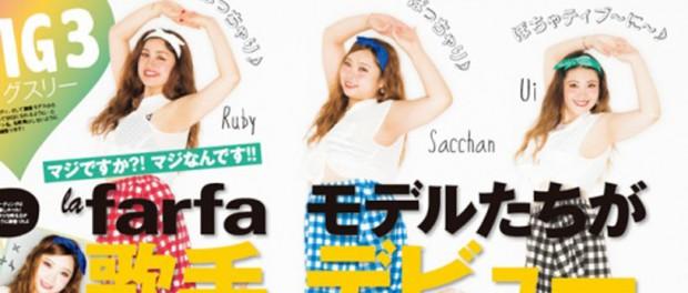 ぽっちゃりユニット「la BIG3」歌手デビューwwwww「la farfa」9月号にて発表 メンバーは安藤うぃ、さっちゃん、ルビー(画像あり)