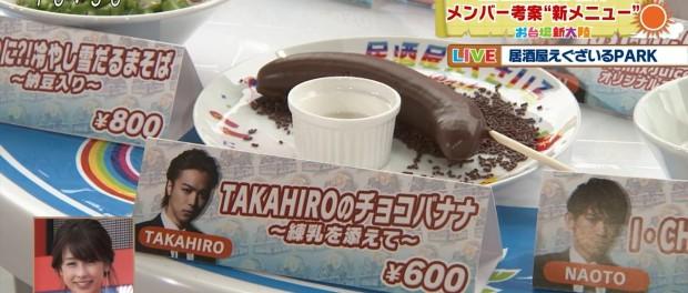 EXILE『TAKAHIROのチョコバナナ~練乳を添えて~』(画像あり)  な ん ぞ こ れ