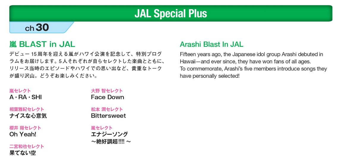 JAL-国際腺オーディオ9月分01