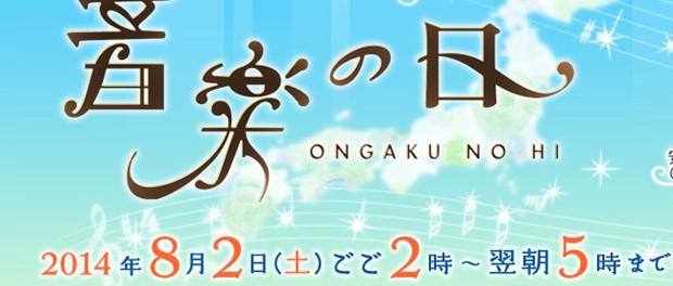 TBS 音楽の日 2014 タイムテーブル発表!音楽番組「Sing! Sing! Sing!」「UTAGE!」のコーナーも