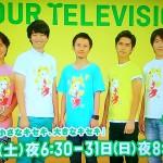 嵐vs関ジャニ∞対決再び!24時間テレビ2014で「嵐にしやがれ」の放送があることが判明 8月30日(土) 23:20頃から