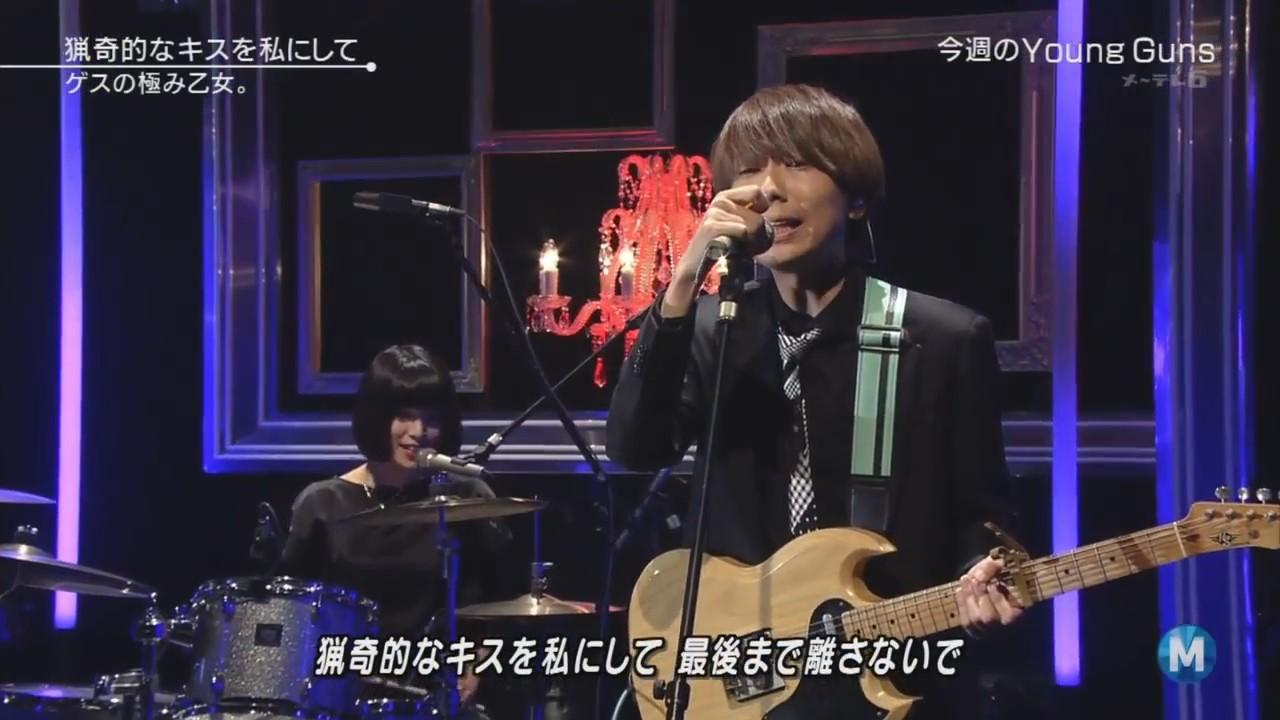 Mステ-ゲスの極み乙女-001