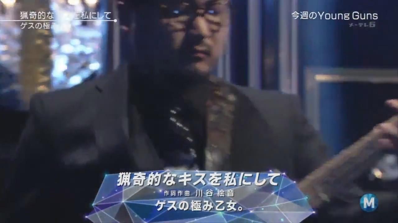 Mステ-ゲスの極み乙女-004