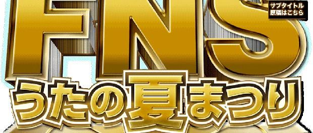 FNSうたの夏まつり2014、コラボ・放送曲順・セットリストまとめ