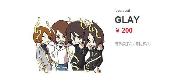GLAYのLINEスタンプが出来たぞぉおおおおおお!!!(画像あり)