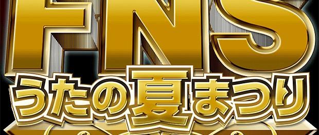 FNSうたの夏まつり2014、出演者・コラボ・演奏曲・タイムテーブル情報まとめ(僕らの音楽 うたの夏まつり直前SP 動画あり)