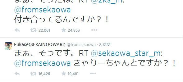 【朗報】セカオワ深瀬、きゃりーぱみゅぱみゅと付き合ってることをTwitterで公言wwwwwかっけぇwwwww ファンからの質問に素直に答える(めざまし動画追加)