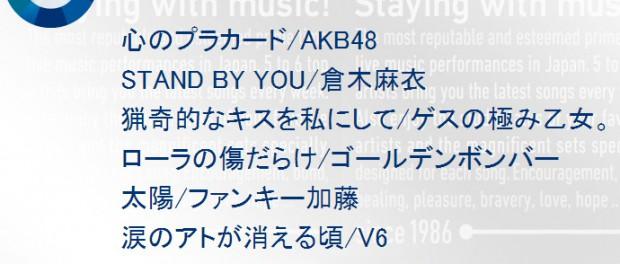 Mステ、次回8月29日の出演者・演奏曲発表!ゲストへの質問も大募集 AKB48、倉木麻衣、ゲスの極み乙女。、ゴールデンボンバー、ファンキー加藤、V6、森山直太朗