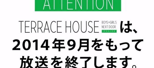 『テラスハウス』打ち切りwwwww AKB48北原里英、シンガーソングライターの住岡梨奈、chayらが過去に出演